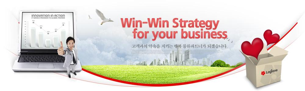 Win-Win Strategy for your business - 고객과의 약속을 지키는 행복 물류파트너가 되겠습니다.